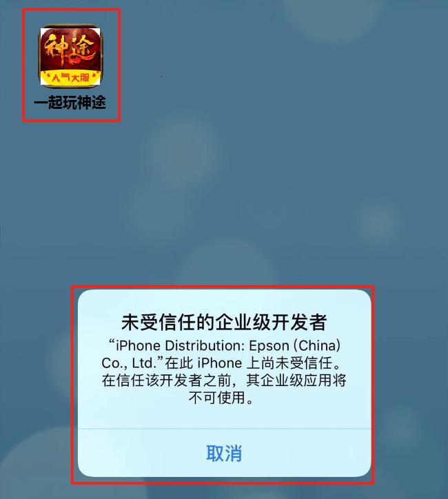 苹果手机怎么设置信任 iOS企业信任设置 神途发布网 神途开服表 新开神途 找神途 一起玩神途 神途公告 第1张