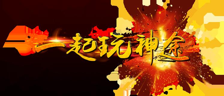《一起玩神途》十年传奇征战从未停止 神途发布网 一起玩神途 神途 神途新闻 第1张