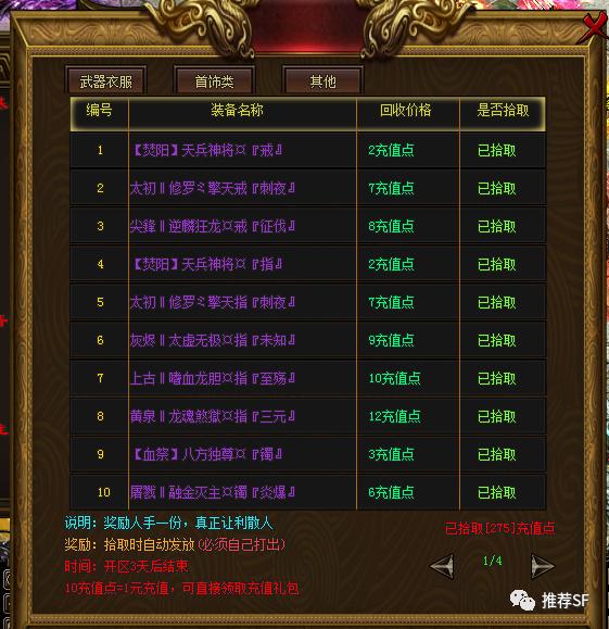 散人决单职业 神途发布网 一起玩神途 神途游戏 第4张