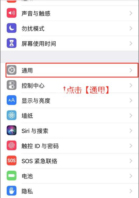 设置-通用 苹果手机怎么设置信任 iOS企业信任设置  一起玩神途 找神途 新开神途 神途开服表 神途发布网 第2张
