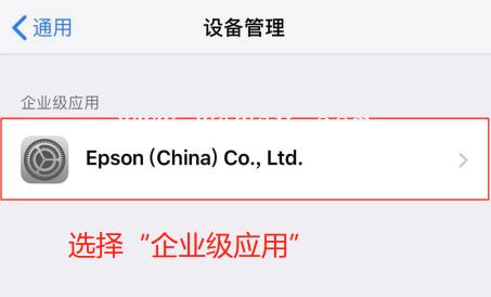 """选择""""企业级应用"""" 苹果手机怎么设置信任 iOS企业信任设置  一起玩神途 找神途 新开神途 神途开服表 神途发布网 第4张"""