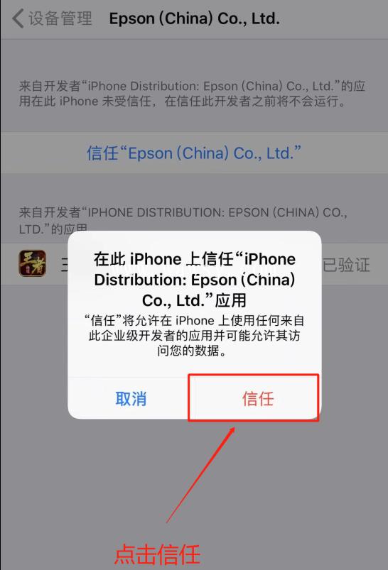 """点击""""信任"""" 苹果手机怎么设置信任 iOS企业信任设置  一起玩神途 找神途 新开神途 神途开服表 神途发布网 第6张"""